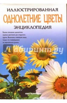 Однолетние цветы. Иллюстрированная энциклопедия