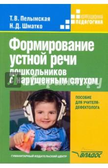 Формирование устной речи дошкольников с нарушенным слухом: Пособие для учителя-дефектолога