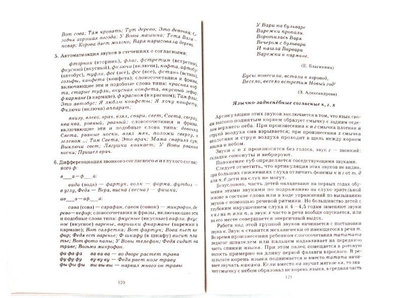 Иллюстрация 1 из 6 для Формирование устной речи дошкольников с нарушенным слухом: Пособие для учителя-дефектолога - Пелымская, Шматко | Лабиринт - книги. Источник: Лабиринт