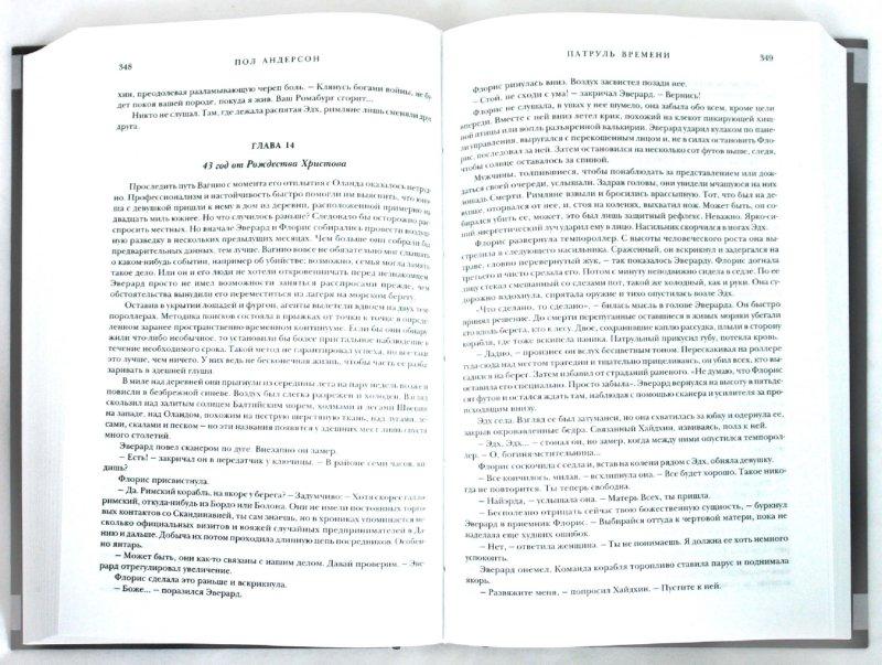 Иллюстрация 1 из 4 для Патруль времени. Щит Времени - Пол Андерсон | Лабиринт - книги. Источник: Лабиринт