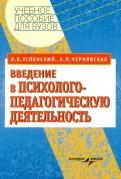 Введение в психолого-педагогическую деятельность: учебное пособие для вузов