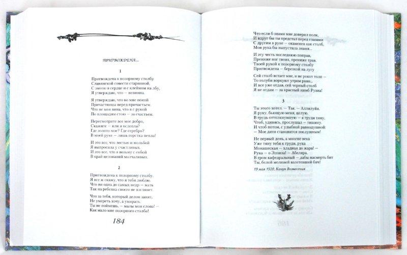 Иллюстрация 1 из 4 для Я так люблю тебя: женская любовная лирика | Лабиринт - книги. Источник: Лабиринт