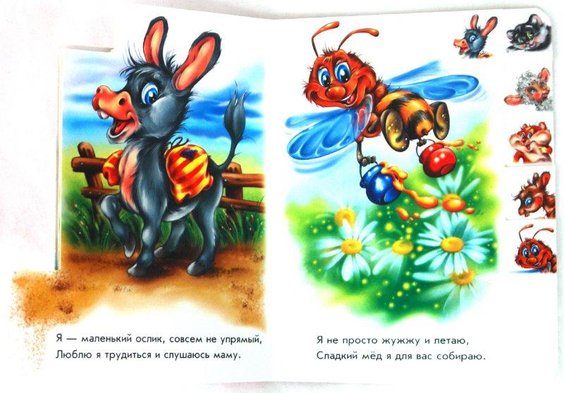 Иллюстрация 1 из 12 для Моя книжка: Домашние зверята - Ринат Курмашев | Лабиринт - книги. Источник: Лабиринт
