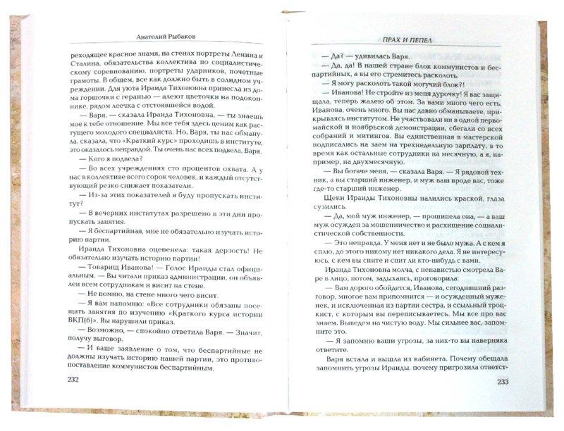 Иллюстрация 1 из 8 для Дети Арбата: Прах и пепел. Книга 3 - Анатолий Рыбаков | Лабиринт - книги. Источник: Лабиринт