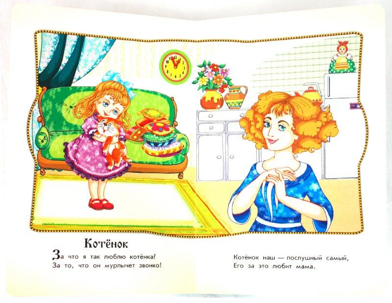 Иллюстрация 1 из 5 для Дружная компания - Сергей Гордиенко | Лабиринт - книги. Источник: Лабиринт