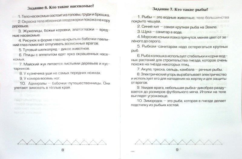 Иллюстрация 1 из 7 для Окружающий мир. 1 класс: Тесты - Прохорова, Бесшапкина | Лабиринт - книги. Источник: Лабиринт