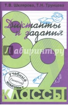 Сборник диктантов по русскому языку для 8-9 классов. Пособие для учителей и родителей