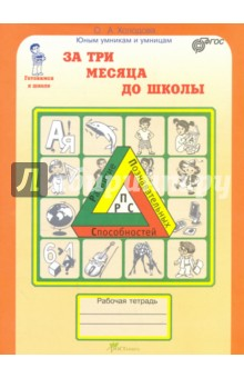 За три месяца до школы. Задания по развитию познавательных способностей (5-6 лет). ФГОС