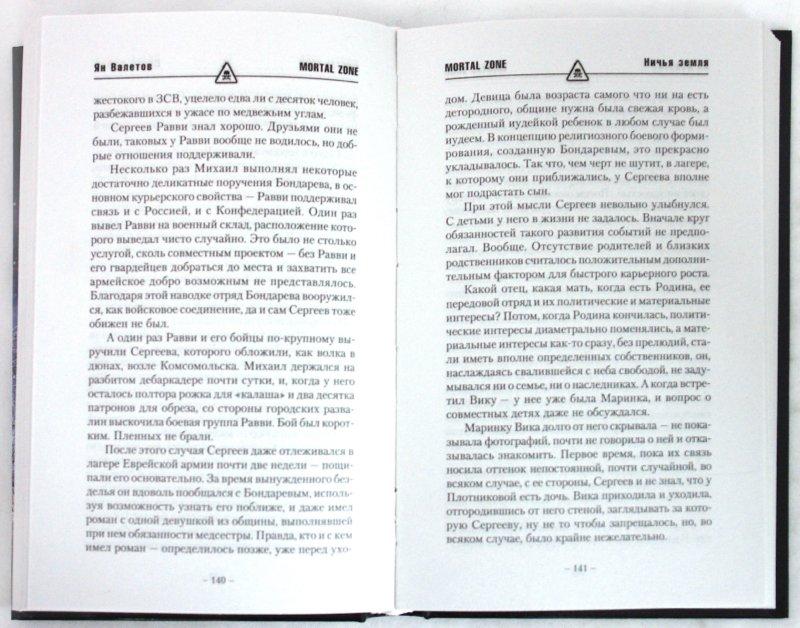 Иллюстрация 1 из 7 для Ничья земля - Ян Валетов | Лабиринт - книги. Источник: Лабиринт