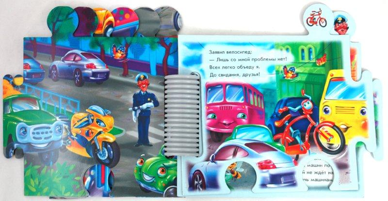 Иллюстрация 1 из 5 для Книга-пазл: Веселая улица - Анна Геращенко | Лабиринт - игрушки. Источник: Лабиринт