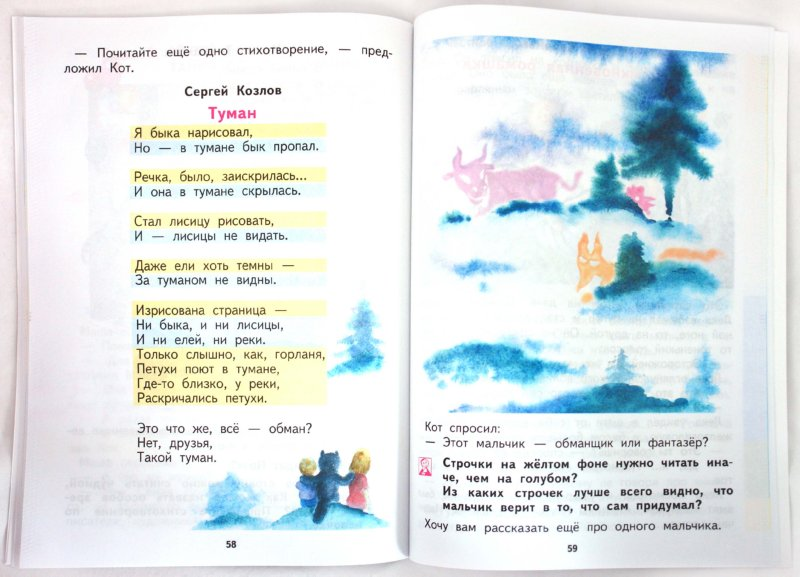 Иллюстрация 1 из 21 для Литературное чтение. 1 класс: Учебник - Наталия Чуракова | Лабиринт - книги. Источник: Лабиринт