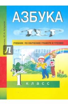 Учебник по обучению грамоте и чтению: Азбука. 1 класс