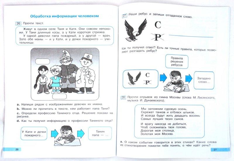 Решебник по информатике 2 класс бененсон паутова 1 часть ответы