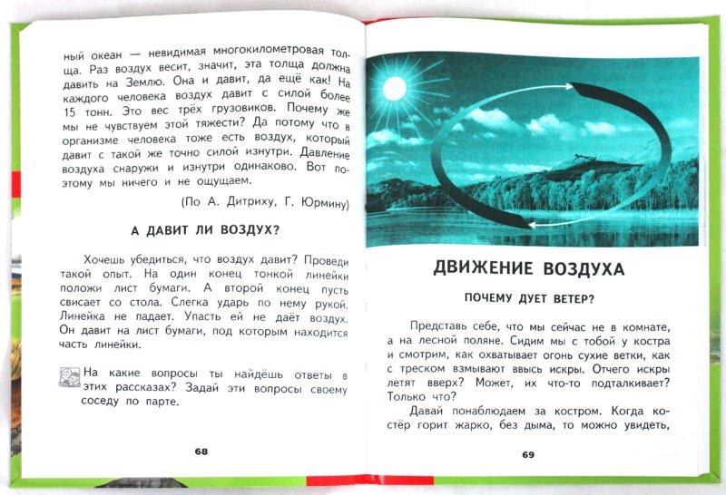 Иллюстрация 1 из 30 для Окружающий мир. 3 класс. Хрестоматия. ФГОС - Федотова, Трафимова, Трафимов | Лабиринт - книги. Источник: Лабиринт
