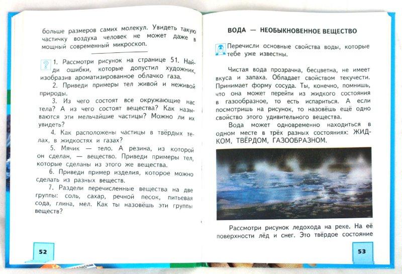 Иллюстрация 1 из 8 для Окружающий мир. 3 класс. Часть 1: Учебник - Федотова, Трафимова, Трафимов, Царева | Лабиринт - книги. Источник: Лабиринт