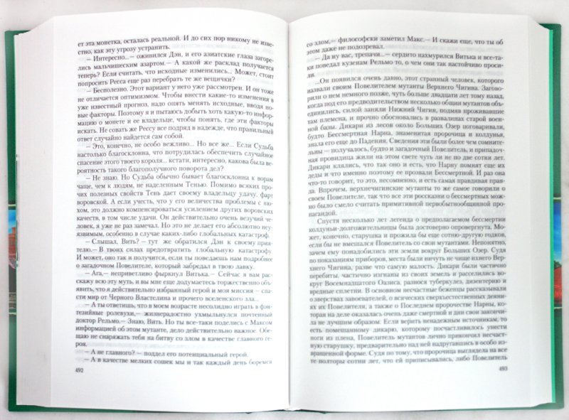 Иллюстрация 1 из 5 для Хроники странного королевства. Двойной след: Шепот темного прошлого; Рассмешить богов - Оксана Панкеева | Лабиринт - книги. Источник: Лабиринт