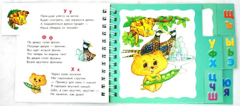 Иллюстрация 1 из 17 для Азбука (новый формат) - Ю. Каспарова | Лабиринт - книги. Источник: Лабиринт