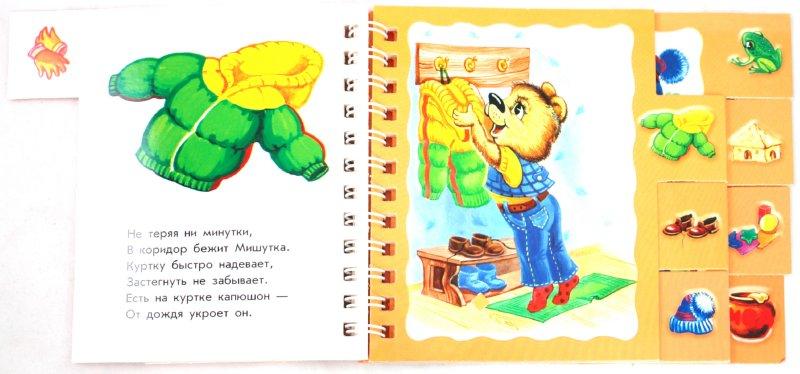 Иллюстрация 1 из 10 для Прогулка | Лабиринт - книги. Источник: Лабиринт