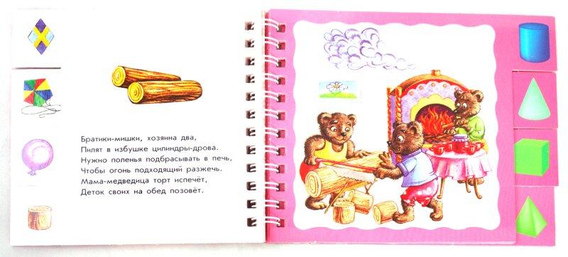 Иллюстрация 1 из 41 для Фигуры (новый формат) - Ю. Каспарова | Лабиринт - книги. Источник: Лабиринт