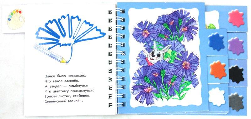 Иллюстрация 1 из 4 для Цвет | Лабиринт - книги. Источник: Лабиринт