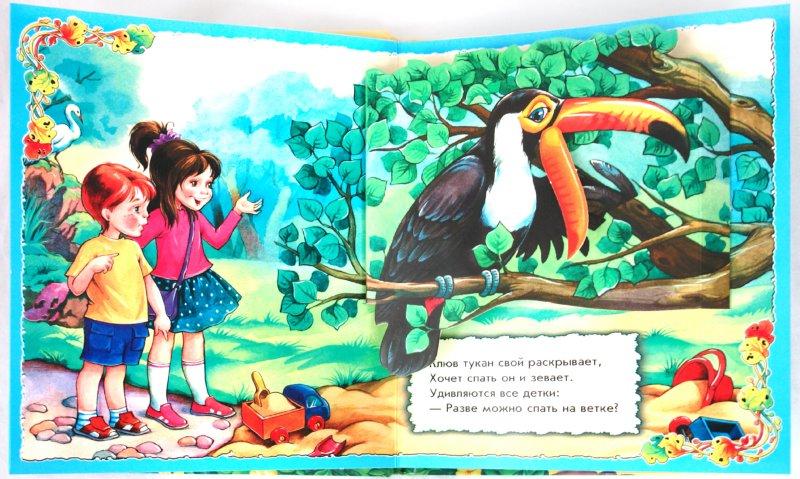 Иллюстрация 1 из 6 для Подвижные картинки: Чудо-зоопарк - Ирина Солнышко | Лабиринт - книги. Источник: Лабиринт