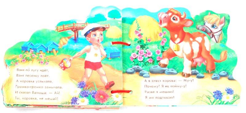 Иллюстрация 1 из 10 для Суперкнижка: Зверята | Лабиринт - книги. Источник: Лабиринт