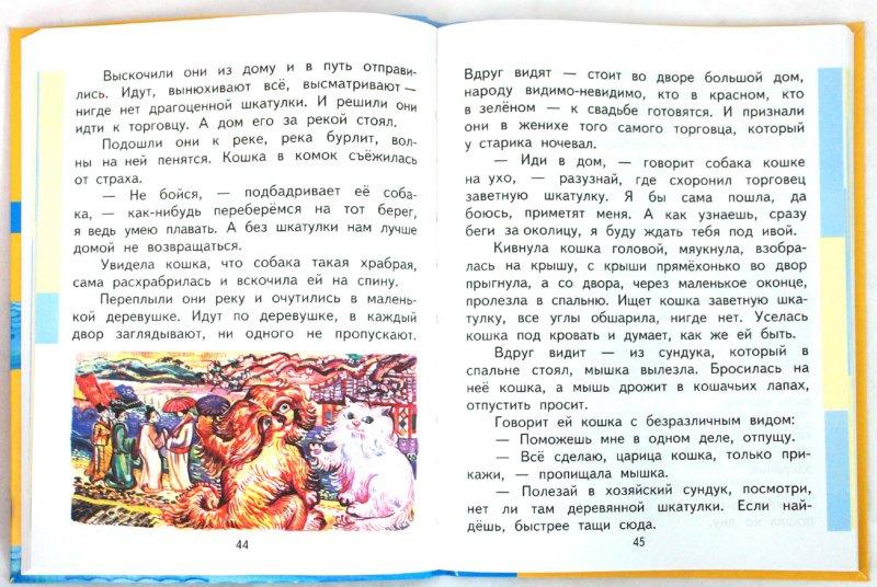 Иллюстрация 1 из 15 для Литературное чтение. 2 класс. Часть 1: Учебник - Наталия Чуракова | Лабиринт - книги. Источник: Лабиринт
