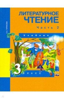 литературное чтение 3 класс учебник