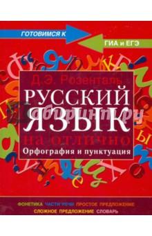 Русский язык на отлично. Орфография и пунктуация