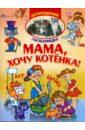 Шапина Ольга Борисовна Мама, хочу котенка! литаврина ольга борисовна время одуванчиков