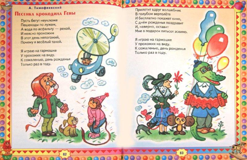 Иллюстрация 1 из 25 для Любимые стихи и сказки от 1 года до 7 лет | Лабиринт - книги. Источник: Лабиринт