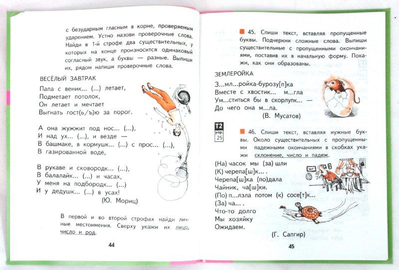 каленчук часть по русскому 1 3 языку гдз класса