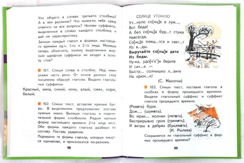 решебник по русскому 4 класс каленчук 3 часть
