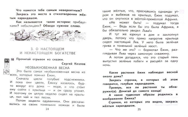 Иллюстрация 1 из 10 для Литературное чтение: Тетрадь для самостоятельной работы №1: 2 класс - Ольга Малаховская | Лабиринт - книги. Источник: Лабиринт