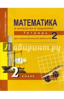 Математика в вопросах и заданиях: 2 класс: тетрадь для самостоятельной работы №2 а л чекин математика 2 класс цепочки тетрадь для внеурочной деятельности
