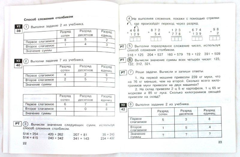 Математика 2 класс решение примеров захарова смотреть