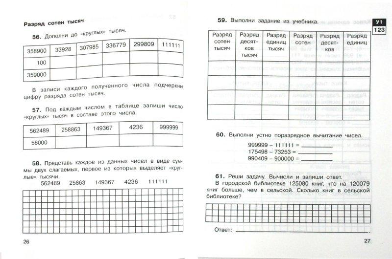 Иллюстрация 1 из 7 для Математика в вопросах и заданиях. 3 класс. Тетрадь для самостоятельной работы №1 - Захарова, Юдина | Лабиринт - книги. Источник: Лабиринт