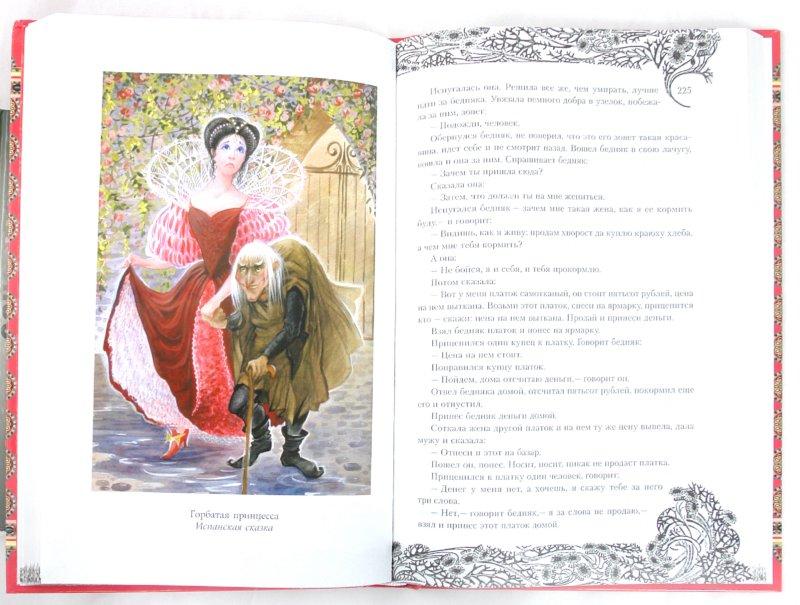 Иллюстрация 1 из 23 для Народные сказки | Лабиринт - книги. Источник: Лабиринт