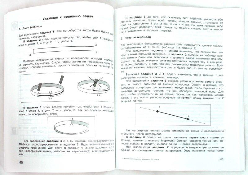 Иллюстрация 1 из 8 для Математика. 5-6 классы. Практические задачи - Ольга Захарова | Лабиринт - книги. Источник: Лабиринт