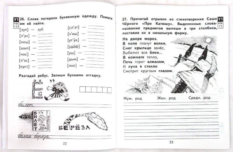 Байкова малаховская ерышева русский язык 2 класс тетрадь решебник