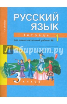 Поурочное планирование русский язык 3 класс ак аксенова в якубовская