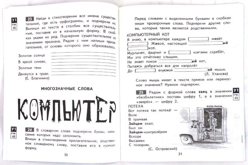 Тетрадь 1 чуракова класс гдз русскому рабочая по
