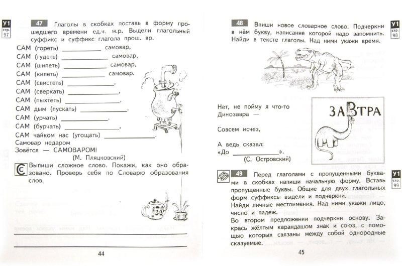 Русский язык 3 класс татьяна байкова решебник с ответами