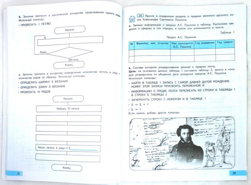 4 класс тетрадь бененсон паутова гдз информатика