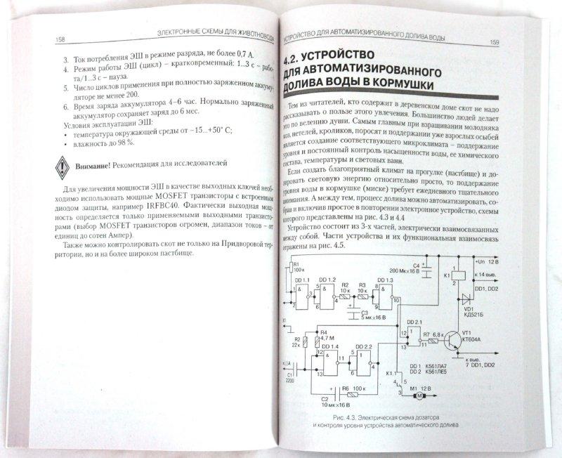 Иллюстрация 1 из 13 для Электроника на даче и в загородном доме - Андрей Кашкаров | Лабиринт - книги. Источник: Лабиринт