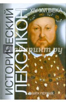 Исторический лексикон. История в лицах и событиях. XIV-XVI века. Книга 1