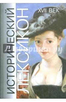 Исторический лексикон. История в лицах и событиях. XVII век исторический лексикон xviii век
