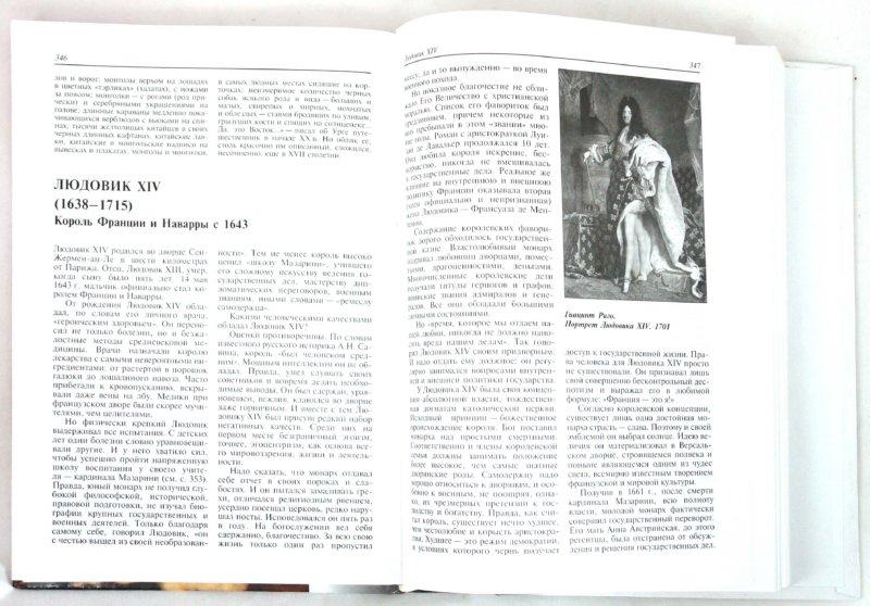 Иллюстрация 1 из 16 для Исторический лексикон. История в лицах и событиях. XVII век | Лабиринт - книги. Источник: Лабиринт