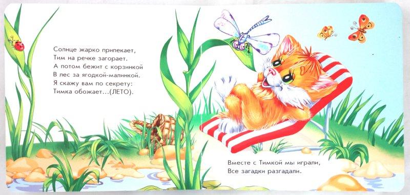 Иллюстрация 1 из 14 для Котенок Тимка - Ирина Солнышко   Лабиринт - книги. Источник: Лабиринт