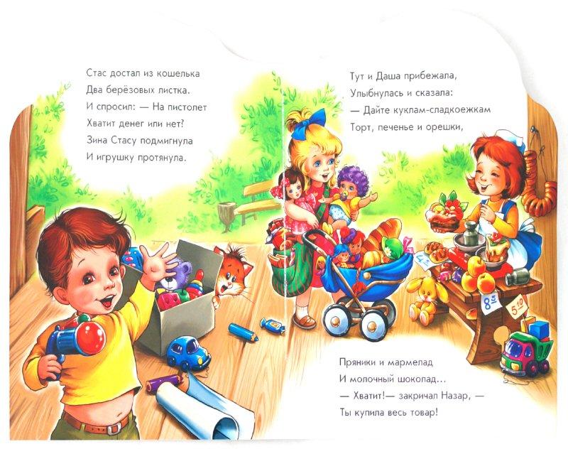 Иллюстрация 1 из 13 для Поиграем в магазин - Ирина Солнышко | Лабиринт - книги. Источник: Лабиринт